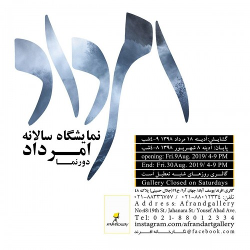 عکس نمایشگاه سالانه امرداد