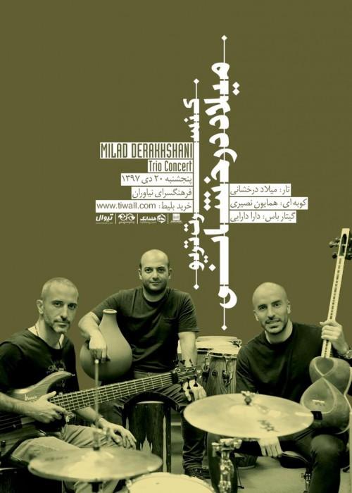 عکس کنسرت تریو میلاد درخشانی (موسیقی بیکلام)