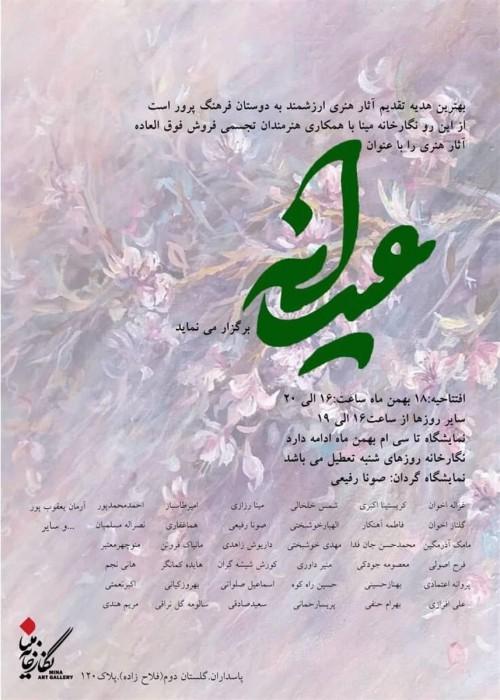 عکس نمایشگاه عیدانه