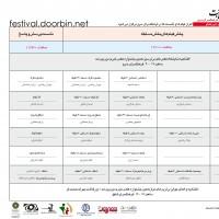 سیزدهمین جشنواره عکس خبری، مطبوعاتی دوربین.نت | عکس