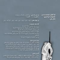 «دومین جشنواره تئاتر مان» با دبیری محمدحسین میربابا و با محوریت «تئاتر ایدهها» دی ماه 98 در شهر تهران و در محل تماشاخانه استاد مشایخی برگزار خواهد شد.   عکس