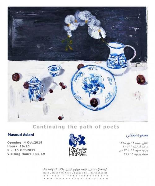 عکس نمایشگاه در امتداد شاعران