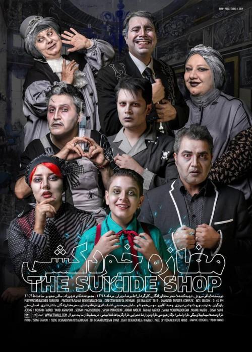 عکس فیلمتئاتر مغازه خودکشی