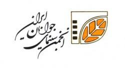 سه جایزه جشنواره رویش برای تولیدات انجمن سینمای جوانان | عکس