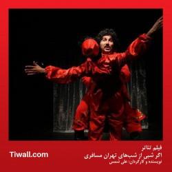 فیلمتئاتر اگر شبی از شبهای تهران مسافری | عکس