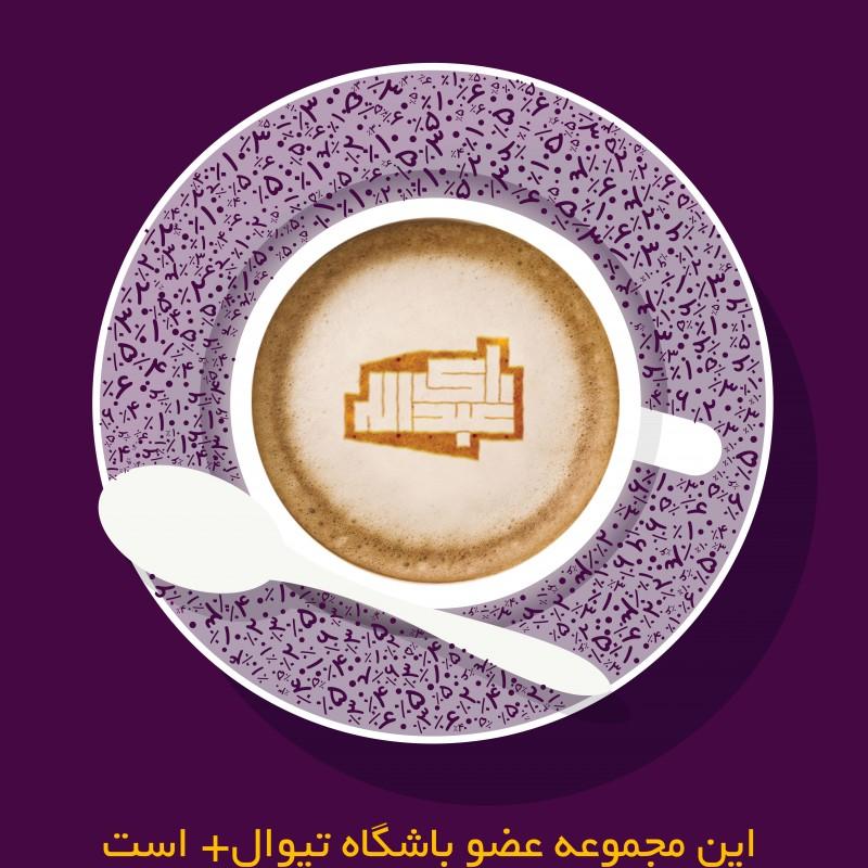 ۲۰٪ تخفیف کافه «راکعبدالله» ویژه مشترکان تیوالپلاس | عکس