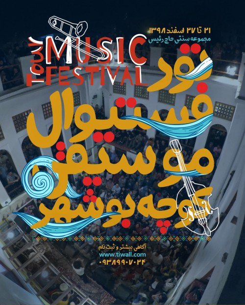 عکس گردش تورِ فستیوال موسیقی کوچه | بوشهر |