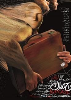 عکس نمایش چمدان