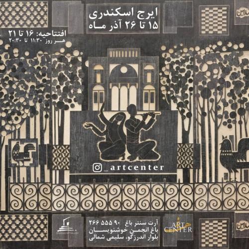 عکس نمایشگاه مروری بر آثار ایرج اسکندری