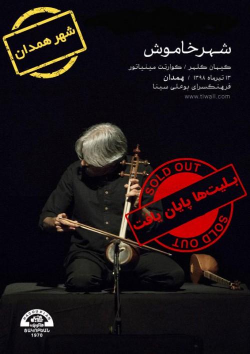 عکس کنسرت شهر خاموش کیهان کلهر (همدان)