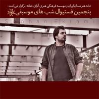 عکس کنسرت سبحان اکرامی
