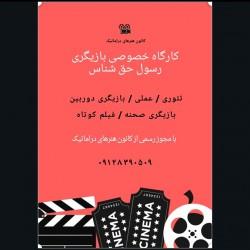 کارگاه بازیگری رسول حق شناس تحت نظارت کانون هنرهای دراماتیک منطقه ۲۱ مجوز فعالیت خود را دریافت کرد | عکس