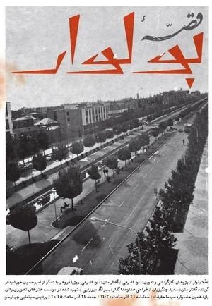 عکس مستند قصه بولوار