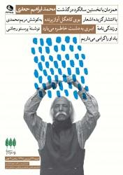 رونمایی از کتاب گزیده اشعار و زندگینامه محمد ابراهیم جعفری | عکس