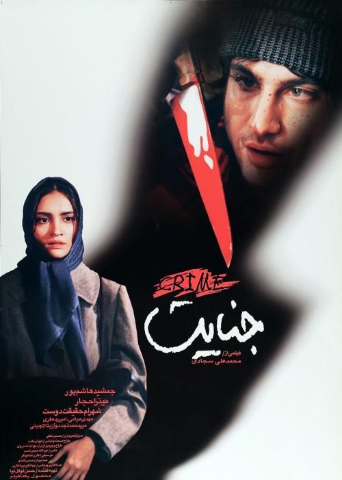 عکس فیلم جنایت