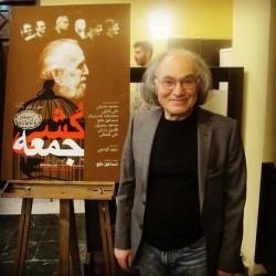 نمایش جمعهکُشی | یادداشت پروفسور عبدالرحمن نجلرحیم - مغزپژوه، برای نمایش «جمعهکُشی» | عکس