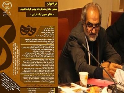 فراخوان جشنواره نمایشنامهنویسی قرآنی در دانشگاههای مازندران | عکس