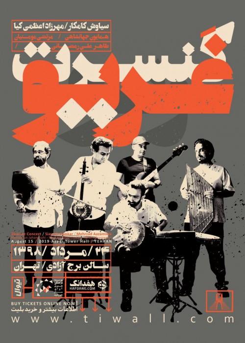 عکس کنسرت غریو (سیاوش کامکار - مهرزاد اعظمیکیا)