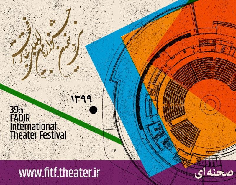 فراخوان بخش صحنهای و خیابانی سیونهمین جشنواره تئاتر فجر منتشر شد | عکس