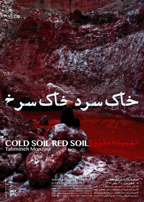 عکس نمایشگاه خاک سرد خاک سرخ