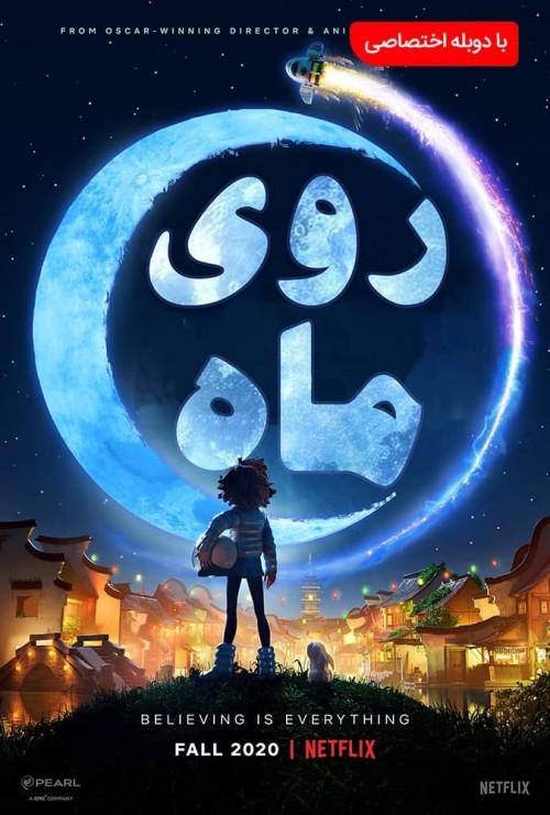 عکس انیمیشن روی ماه