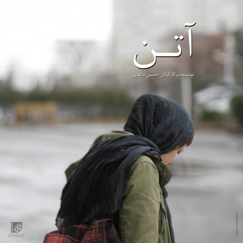 عکس فیلم کوتاه آتن