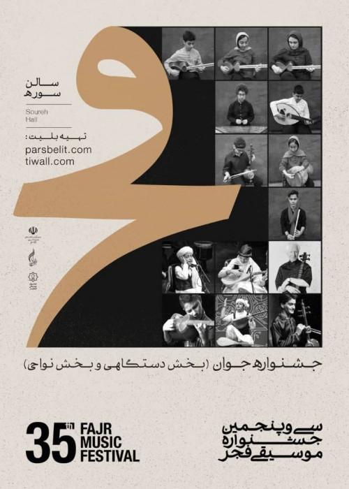 عکس کنسرت برگزیدگان جشنواره جوان