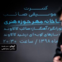 گزارش تصویری تیوال از کنسرت گروه صائب / عکاس: سارا ثقفی | رشید کاکاوند