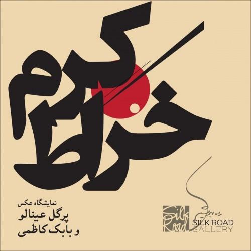 عکس نمایشگاه کرم خراط