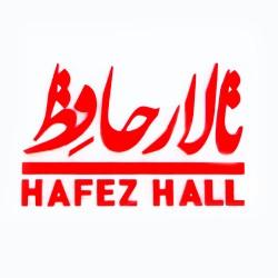 عکس تالار حافظ
