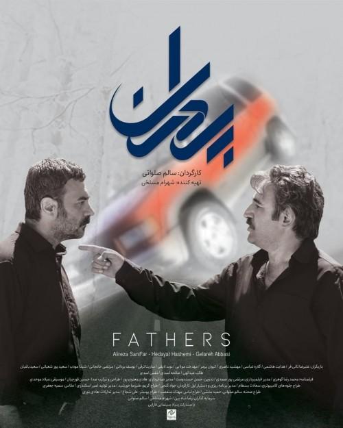 عکس فیلم پدران