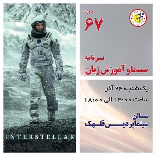 عکس کارگاه آموزش زبان انگلیسی از طریق نمایش فیلم Interstellar