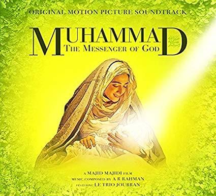 عکس فیلم محمد رسول الله