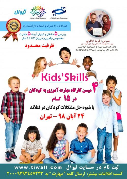 عکس کارگاه مهارت آموزی به کودکان در ۱۵ گام