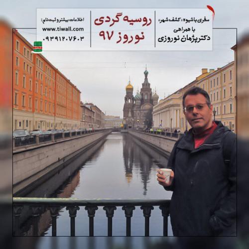 عکس گردش روسیه | مسکو و سن پیترزبورگ | نوروز ۹۷