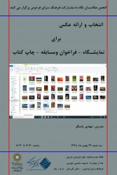 فراخوان و مسابقه و چاپ کتاب در فرهنگسرای فردوس با مشارکت انجمن عکاسان نگاه  | عکس