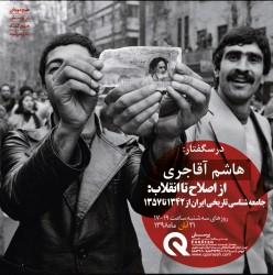 اصلاح یا انقلاب: جامعه شناسی ناریخی ایران از ۱۳۴۲ تا ۱۳۵۷   عکس
