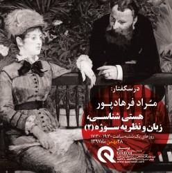 درسگفتارهای جدید مراد فرهادپور و محمدرضا تاجیک در موسسه پرسش | عکس