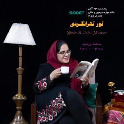 گردش تهرانگردی به زبان انگلیسی |خانه موزه سیمین و جلال| | عکس