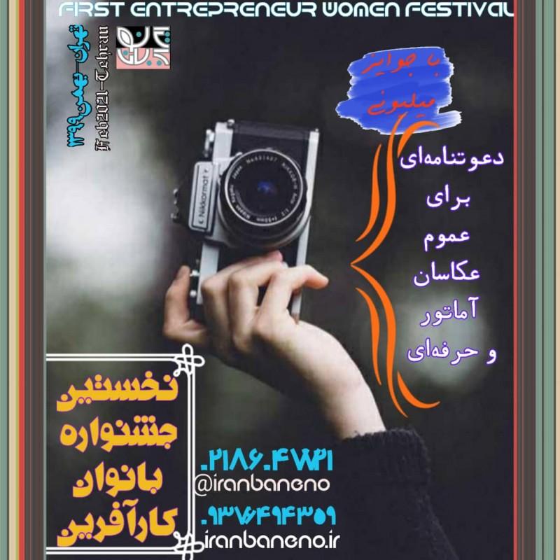 دعوت عکاسان برای شرکت در جشنواره ایران باننو | عکس