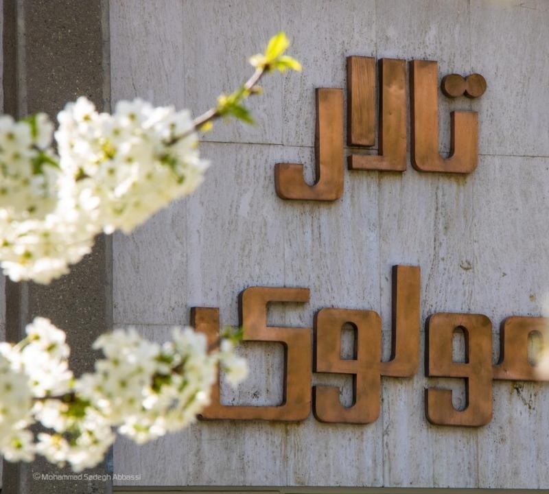 فراخوان اولین همایش ملی « تئاتر مسئولیت پذیر» در چهار محور و برای برگزاری در نیمه دوم مهرماه ۱۳۹۹ منتشر شد. | عکس