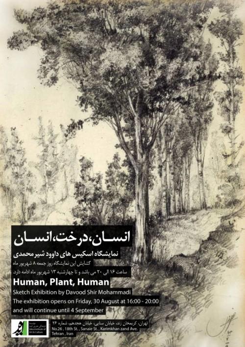عکس نمایشگاه درخت، انسان، درخت