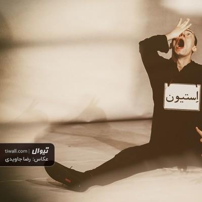 گزارش تصویری تیوال از نمایش چهره مرد هنرمند در جوانی / عکاس: رضا جاویدی | عکس