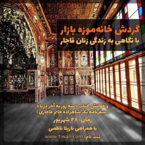 عکس گردش خانه موزه بازار |با نگاهی به زندگی زنان قاجار|