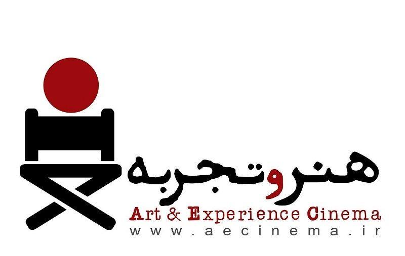 اکران فیلم های «هنر و تجربه» از اول تیرماه از سر گرفته می شود   عکس