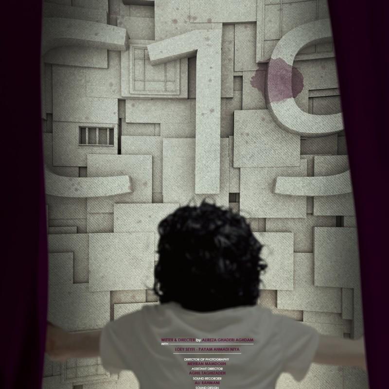رونمایی از پوستر فیلم «C19» | عکس