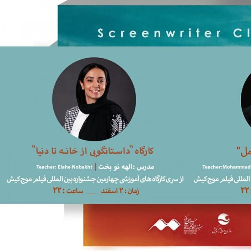 آغاز چهارمین جشنواره بینالمللی فیلم «موج» کیش ۳۰ بهمن در جزیره کیش | عکس