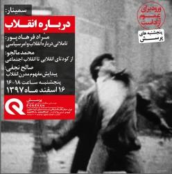 انقلاب به روایت مراد فرهادپور، محمد مالجو و صالح نجفی  | عکس