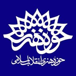 عکس حوزه هنری