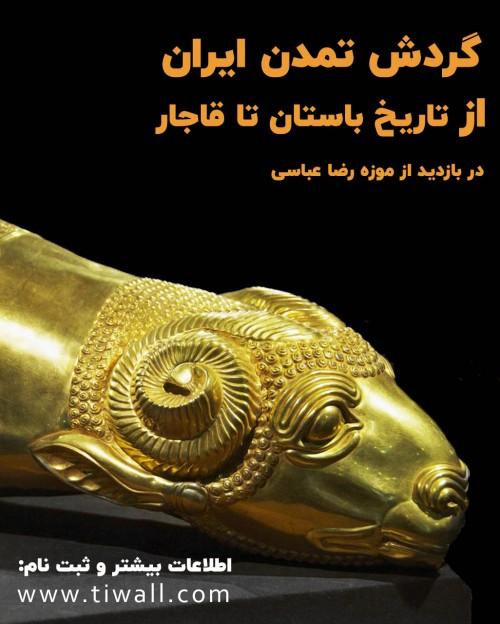 عکس گردش تمدن ایران از تاریخ باستان تا قاجار
